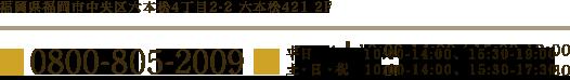 福岡県福岡市中央区六本松4丁目2-2-2階 TEL:092-406-6203 月-金 10:00-14:00 / 15:30-19:00 土・日・祝 10:00-14:00 / 15:30-17:30
